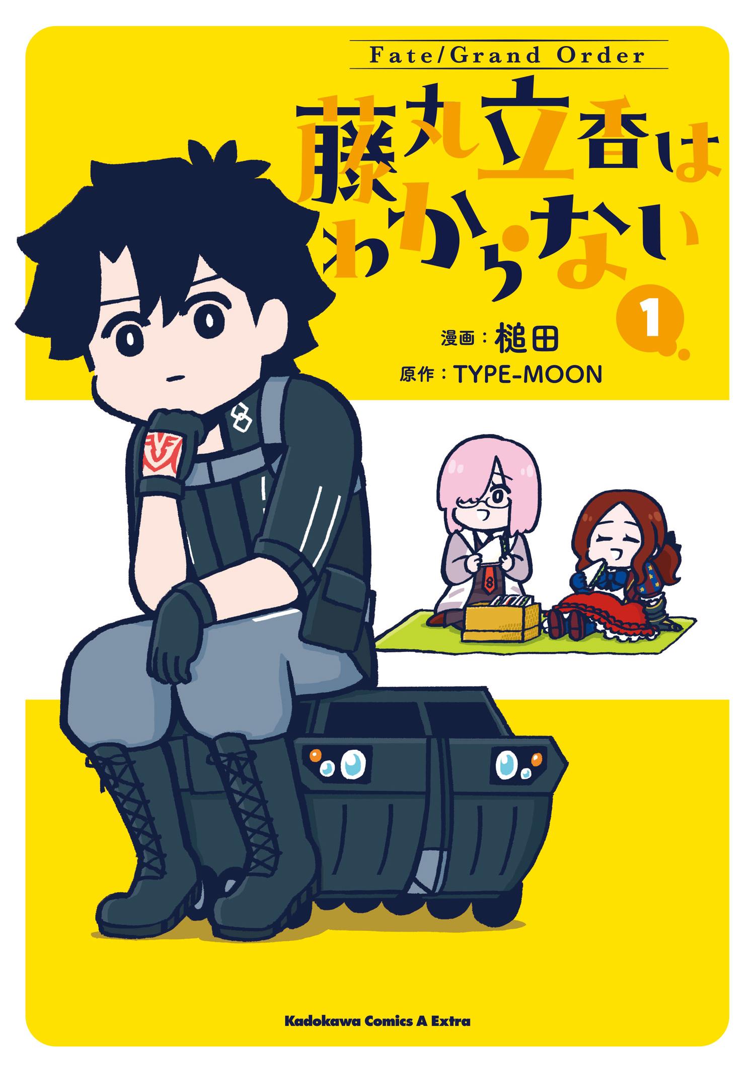 Fate/Grand Order 藤丸立香はわからない (1)