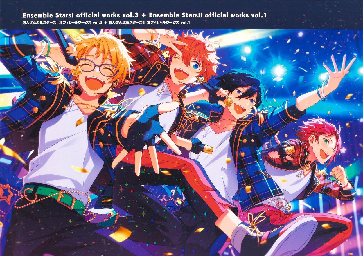 あんさんぶるスターズ! オフィシャルワークス vol.3+あんさんぶるスターズ!! オフィシャルワークス vol.1