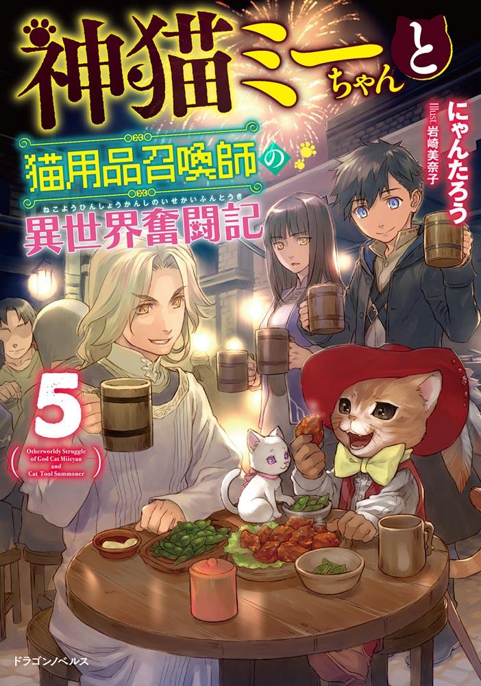 神猫ミーちゃんと猫用品召喚師の異世界奮闘記5