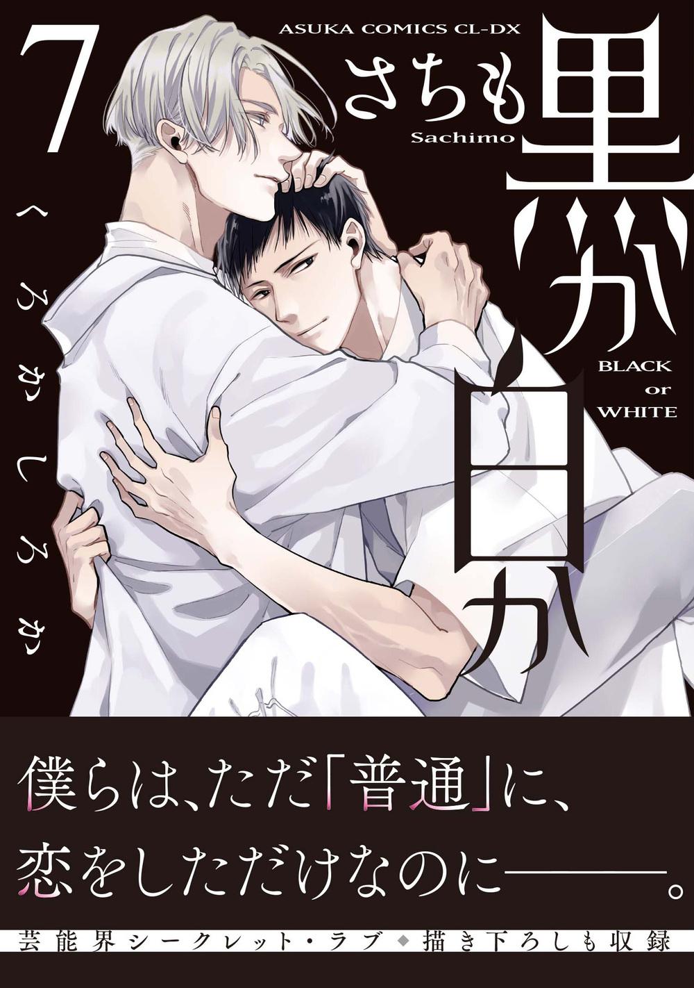 黒か白か 第7巻