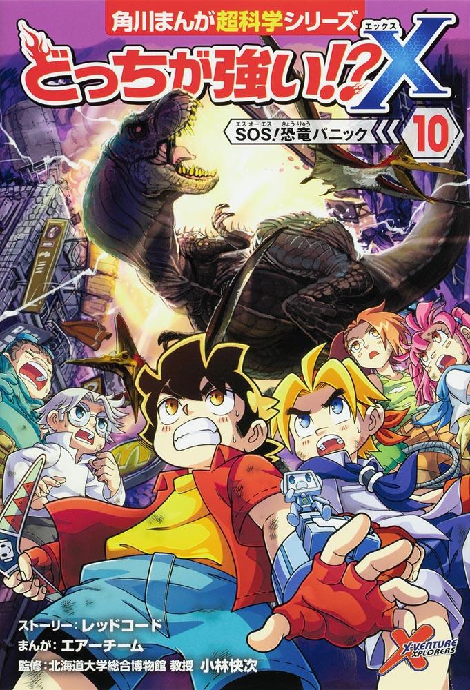 どっちが強い!?X(10) SOS!恐竜パニック