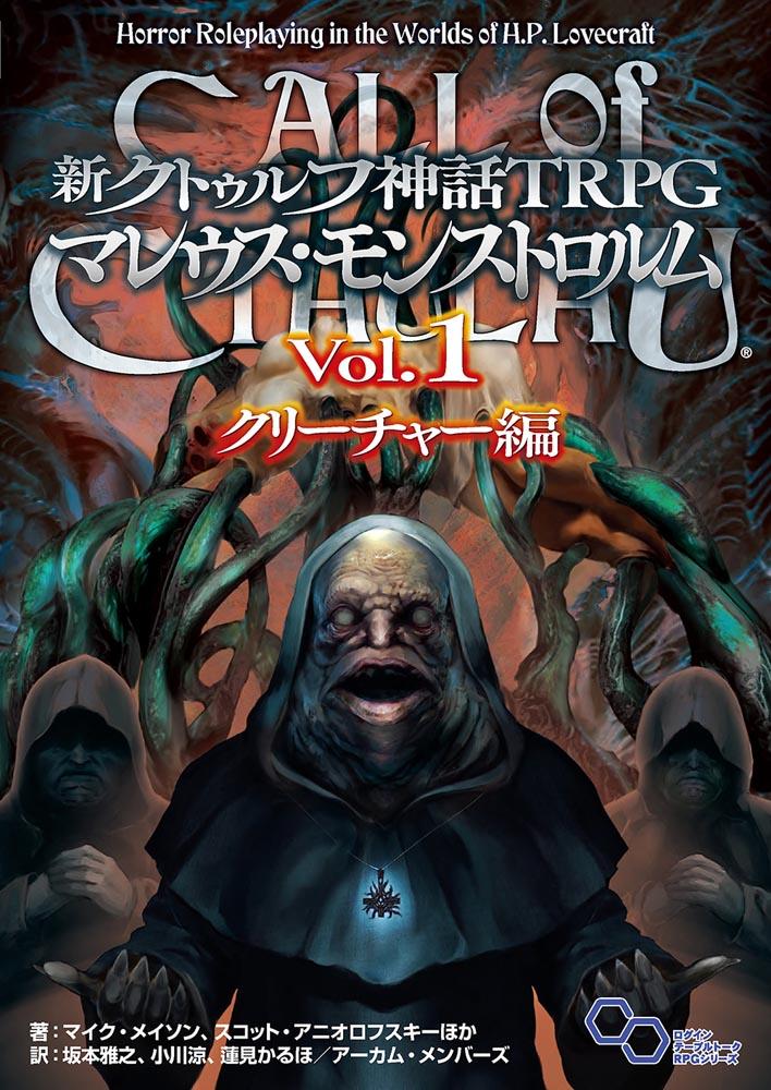 新クトゥルフ神話TRPG マレウス・モンストロルム Vol.1 クリーチャー編