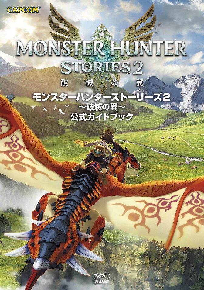 モンスターハンターストーリーズ2 〜破滅の翼〜 公式ガイドブック
