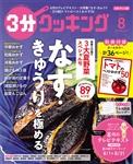 3分クッキング 日本テレビ版 年間定期購読(12冊)