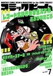 コミックビーム(定期購読14冊)