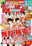 東海ウォーカー(定期購読1年・12冊)