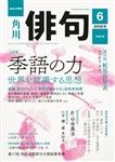 俳句 定期購読1年・12冊(年鑑無し)
