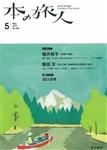本の旅人(定期購読1年・12冊)