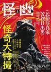 怪と幽 定期購読(3冊)