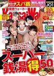 関西ウォーカー(定期購読1年・25冊)