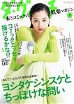 ダ・ヴィンチ(定期購読1年・12冊)