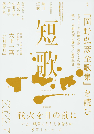 短歌 定期購読1年・12冊(年鑑付)