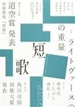 短歌 定期購読1年・12冊(年鑑無し)