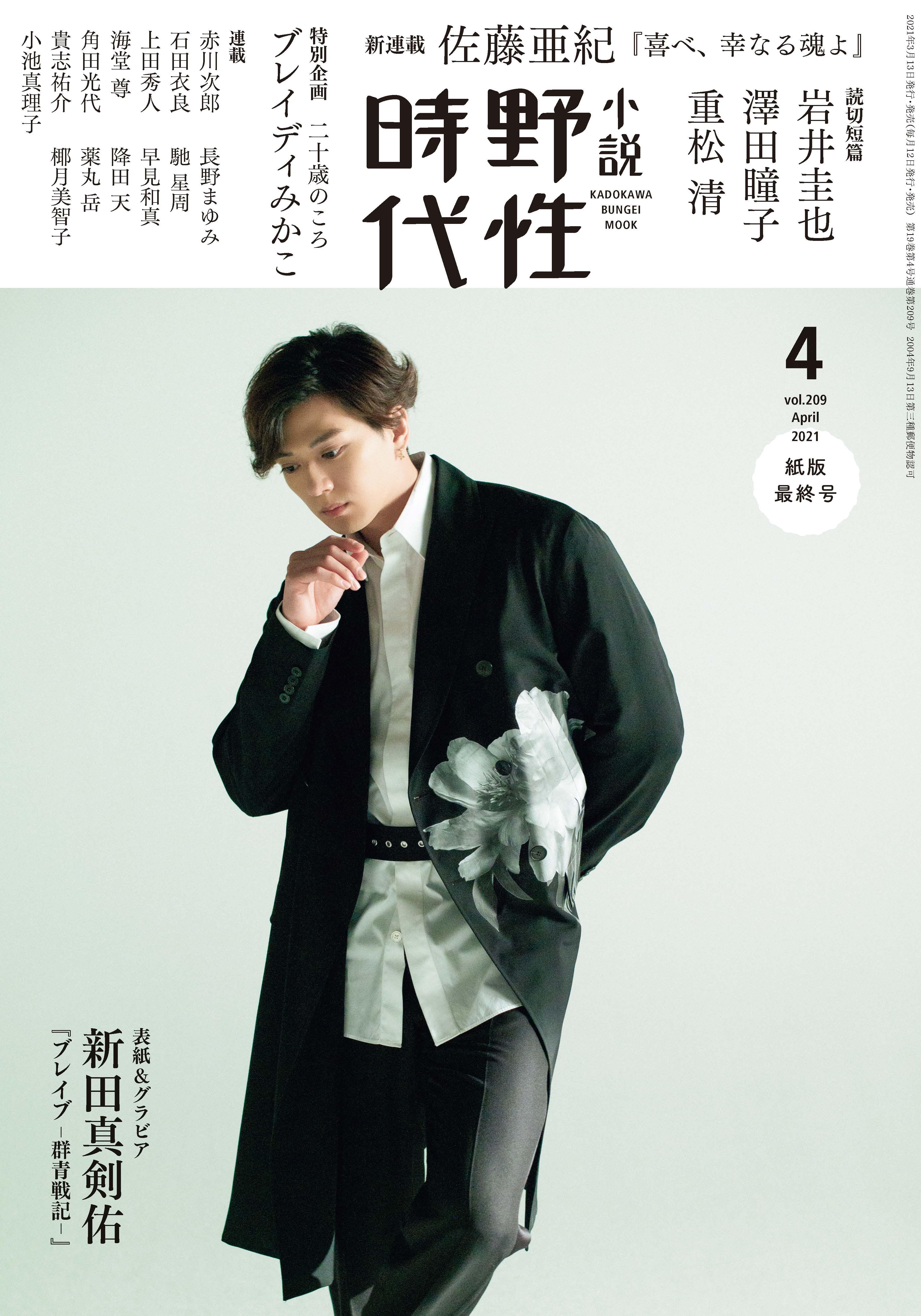 小説 野性時代(定期購読13冊)