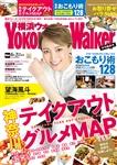 横浜ウォーカー(定期購読1年・12冊)