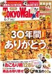 東京ウォーカー(定期購読1年・12冊)