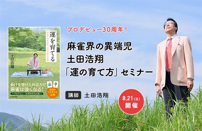 プロデビュー30周年!麻雀界の異端児・土田浩翔「運の育て方」セミナー