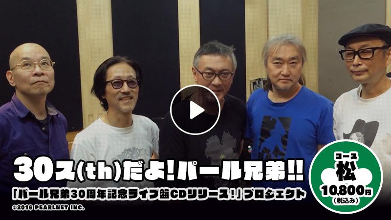 『30ス(th)だよ!パール兄弟!!』パール兄弟30周年ライブCD発売プロジェクト コース松