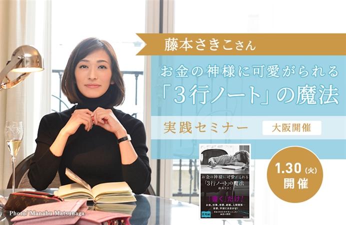 【大阪開催】藤本さきこさん お金の神様に可愛がられる「3行ノート」の魔法 実践セミナー