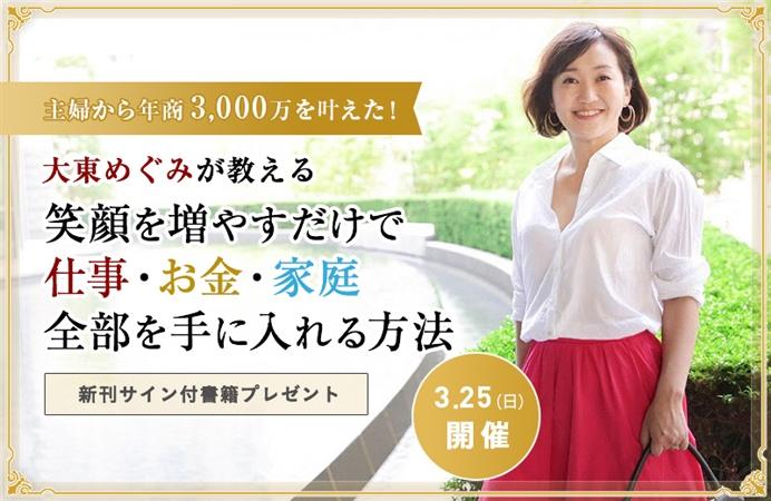 主婦から年商3,000万を叶えた!大東めぐみが教える「笑顔を増やすだけで仕事・お金・家庭全部を手に入れる方法」新刊サイン付書籍プレゼント