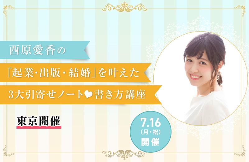 【東京開催】西原愛香「起業・出版・結婚」を叶えた 3大引寄せノート☆」書き方講座