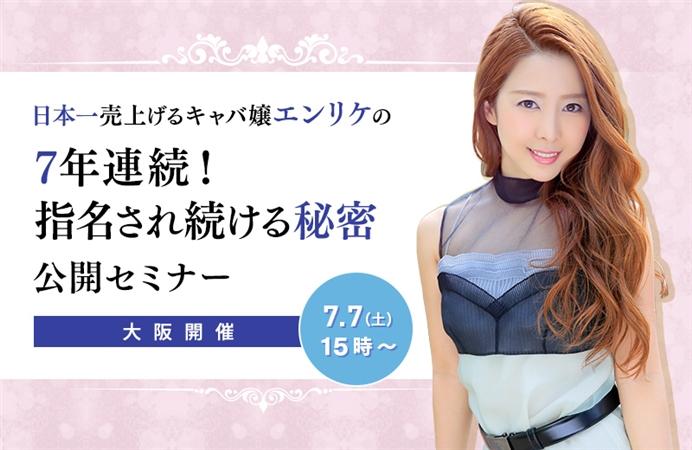 【大阪開催】日本一売上げるキャバ嬢エンリケの「7年連続!指名され続ける秘密」公開セミナー