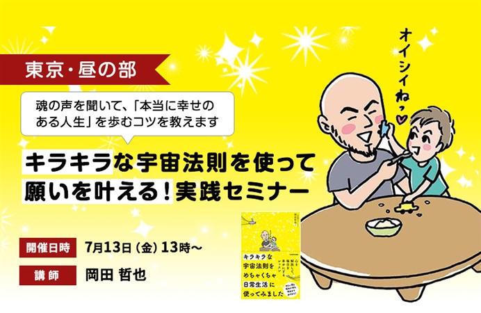 【昼の部】岡田哲也 キラキラな宇宙法則を使って願いを叶える!実践セミナー