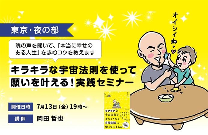 【夜の部】岡田哲也 キラキラな宇宙法則を使って願いを叶える!実践セミナー