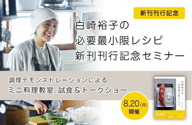 『白崎裕子の必要最小限レシピ』新刊刊行記念セミナー〜調理デモンストレーションによるミニ料理教室、試食&トークショー〜