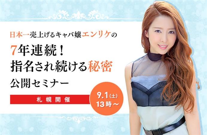 【札幌開催】日本一売上げるキャバ嬢エンリケの「7年連続!指名され続ける秘密」公開セミナー