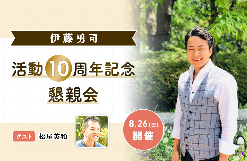 伊藤勇司活動10周年記念 懇親会!