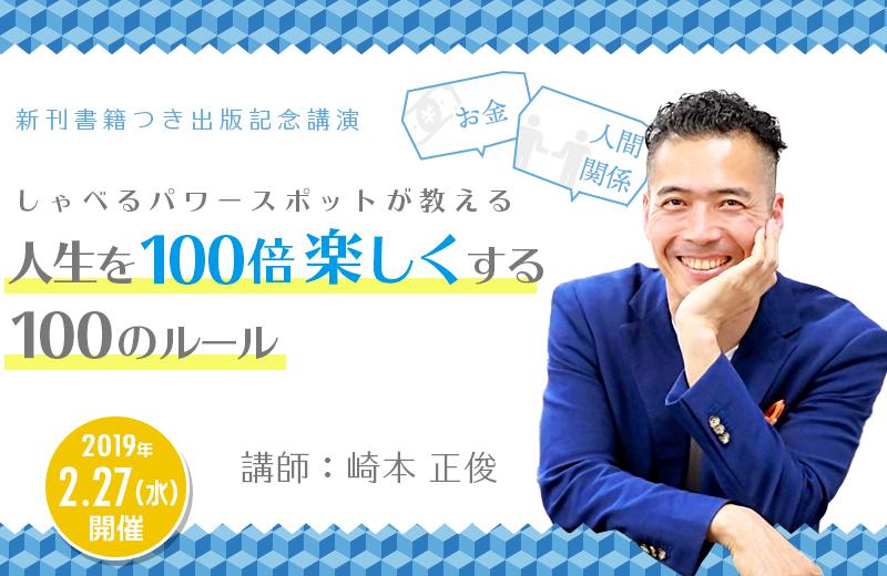 しゃべるパワースポット崎本正俊さんが、脳タイプ別に人生を楽しく生きるルールを教えます
