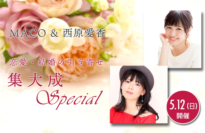 MACO&西原愛香 恋愛・結婚の引き寄せ 集大成 special