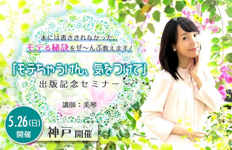 [神戸開催]サイン入り新刊書籍プレゼント 美琴待望の新刊発売記念セミナー「モテちゃうけん、気をつけて」
