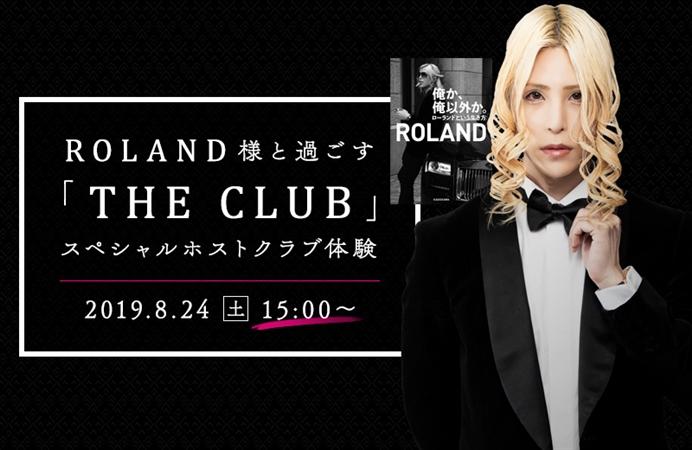 【15時開催の部】ROLAND 様と過ごす 「THE CLUB」スペシャルホストクラブ体験
