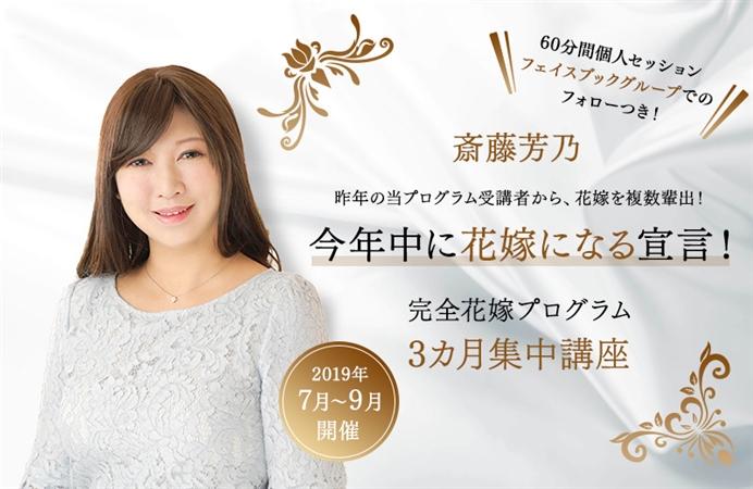 斎藤芳乃 今年中に花嫁になる宣言!「完全花嫁プログラム 3カ月集中講座」
