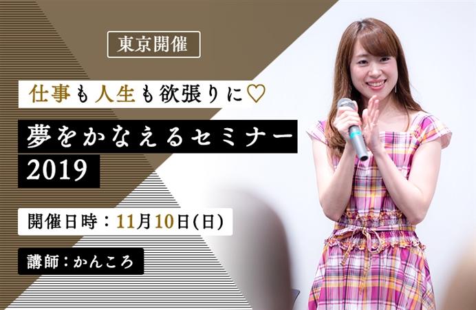 【東京開催】仕事も人生も欲張りに♪夢をかなえるセミナー2019