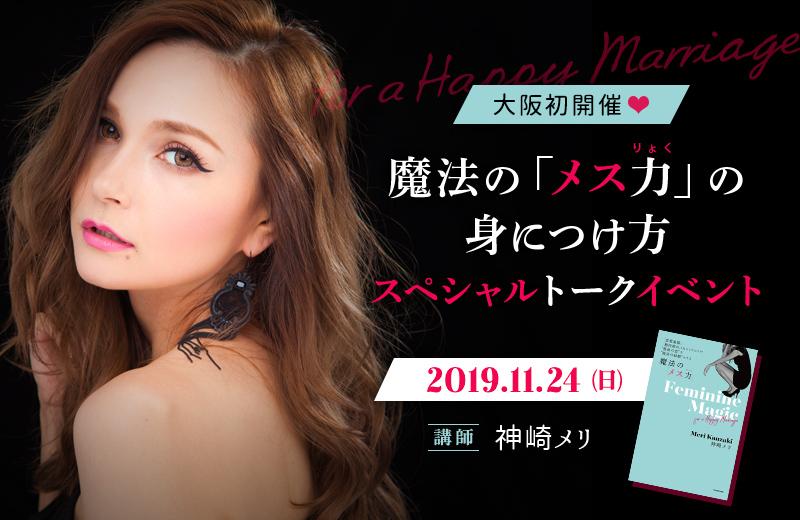 大阪初開催!魔法の「メス力」の身につけ方スペシャルトークイベント