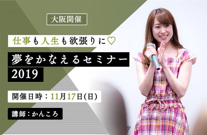 【大阪開催】仕事も人生も欲張りに♪夢をかなえるセミナー2019