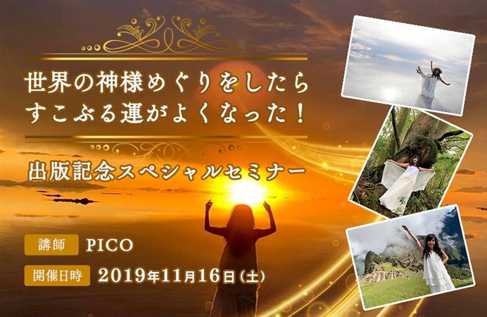 『世界の神様めぐりをしたら、すこぶる運がよくなった!』出版記念スペシャルセミナー ★サイン入り新刊付き