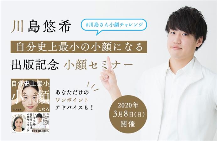 川島悠希 「自分史上最小の小顔になる」出版記念 小顔セミナー