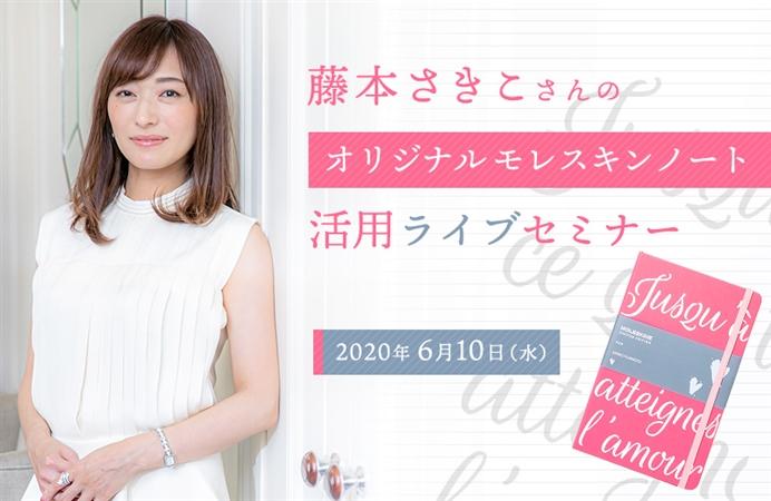 藤本さきこさんの「オリジナルモレスキンノート」活用ライブセミナー