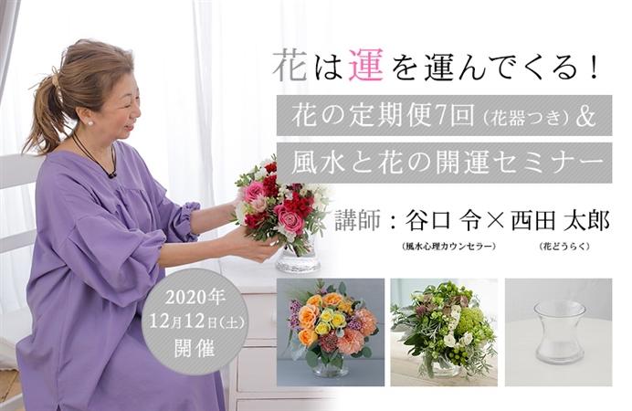 花は運を運んでくる!  花の定期便7回(花器つき)& 風水と花の開運セミナー