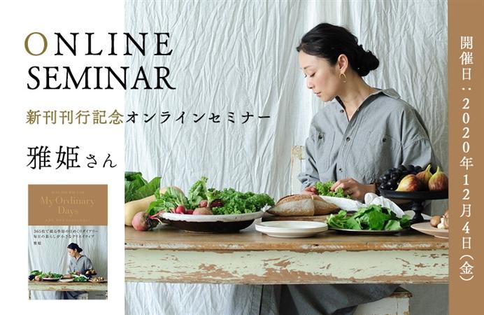 雅姫さん 新刊刊行記念オンラインセミナー