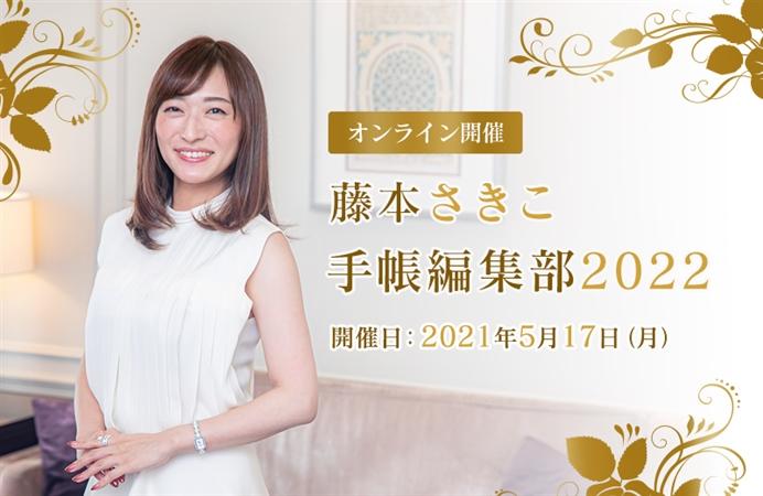 【オンライン開催】藤本さきこ 手帳編集部2022