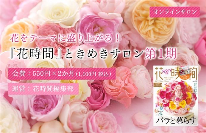[オンラインサロン]花をテーマに盛り上がる!『花時間』ときめきサロン第1期