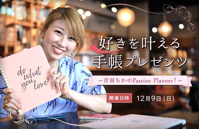 好きを叶える手帳プレゼンツ〜吉田ちかのPassion Planner〜