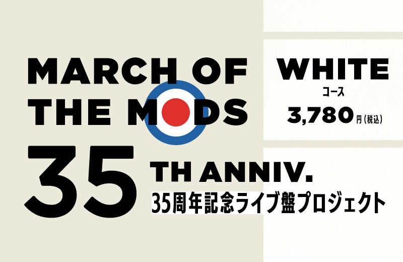 【Whiteコース】MARCH OF THE MODS 35th Anniversary