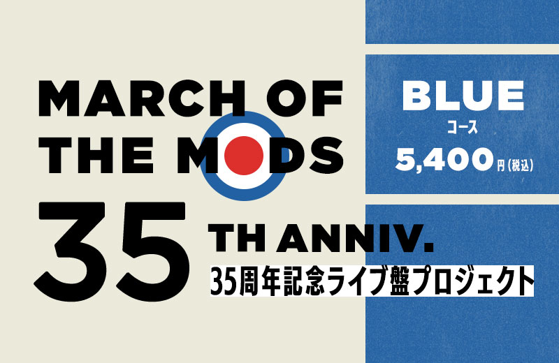 【Blueコース】MARCH OF THE MODS 35th Anniversary
