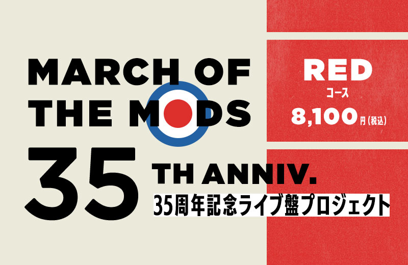 【Redコース】MARCH OF THE MODS 35th Anniversary